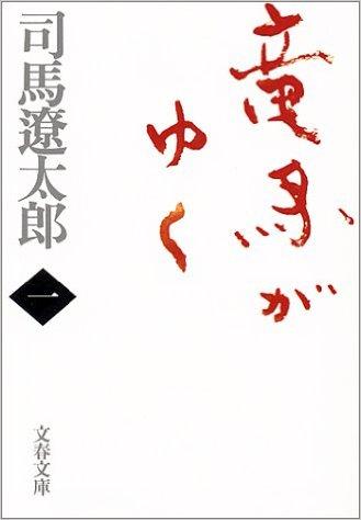 竜馬がゆく : Ryoma ga Iku